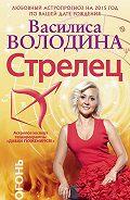 Василиса Володина - Стрелец. Любовный астропрогноз на 2015 год