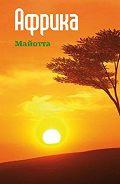 Илья Мельников - Южная Африка: Майотта