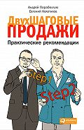 Андрей Парабеллум -Двухшаговые продажи. Практические рекомендации
