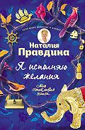 Наталья Правдина -Я исполняю желания