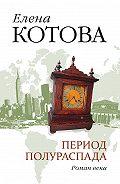 Елена Котова -Период полураспада