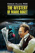 Эдгар Аллан По -The Mystery of Marie Roget. Stories / Тайна Мари Роже. Рассказы. Книга для чтения на английском языке