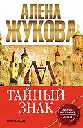 Алена Жукова -Тайный знак