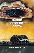 Павел Амнуэль -Капли звездного света (сборник)