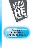 Константин Бутейко - Дыхание по Бутейко от всех болезней