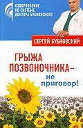 Сергей Михайлович Бубновский -Грыжа позвоночника – не приговор!