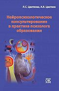 Андрей Цветков -Нейропсихологическое консультирование в практике психолога образования