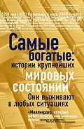 Валерия Башкирова -Самые богатые: истории крупнейших мировых состояний
