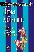 Дарья Калинина - Третья степень близости