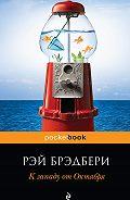 Рэй Брэдбери -К западу от Октября (сборник)