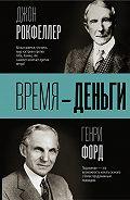 Генри Форд, Джон Дэвисон Рокфеллер - Время – деньги