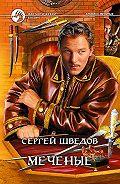 Сергей Шведов - Меченые