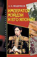 Александр Мещеряков -Император Мэйдзи и его Япония