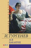 Иван Тургенев -Ася. Накануне (сборник)