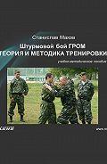 Станислав Махов -Штурмовой бой ГРОМ. Теория и методика тренировки