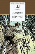 Максим Горький -Детство