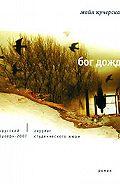 Майя Кучерская -Бог дождя