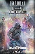 Роман Валерьевич Злотников -Вечный. Кто есть кто