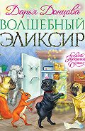 Дарья Аркадьевна Донцова -Волшебный эликсир