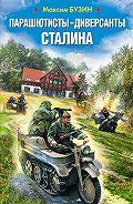 Максим Бузин - Парашютисты-диверсанты Сталина. Прорыв разведчиков