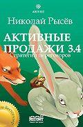 Николай Рысёв - Активные продажи 3.4: Стратегии переговоров