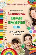 Маргарита Шевченко - Психологические цветовые и рисуночные тесты для взрослых и детей
