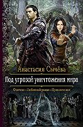 Анастасия Сычёва -Под угрозой уничтожения мира