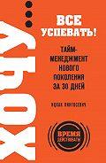 Ицхак Пинтосевич -ХОЧУ… все успевать! Тайм-менеджмент нового поколения за 30 дней
