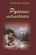 протоиерей Владимир Чугунов -Русские мальчики (сборник)