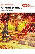 Яна Варшавская -Осенний романс…