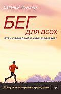 Евгений Яремчук - Бег для всех. Доступная программа тренировок