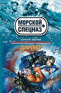 Сергей Зверев - Дайвер