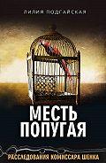 Лилия Подгайская -Месть попугая