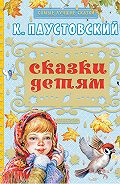 Константин Георгиевич Паустовский -Сказки детям (сборник)