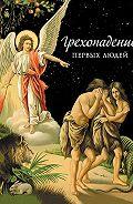 Николай Посадский -Грехопадение первых людей