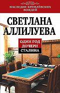 Светлана Иосифовна Аллилуева - Один год дочери Сталина