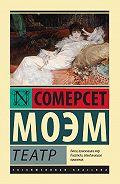 Уильям Сомерсет Моэм - Театр