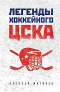Алексей Матвеев -Легенды хоккейного ЦСКА