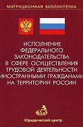 К. Шевченко -Исполнение федерального законодательства в сфере осуществления трудовой деятельности иностранными гражданами на территории России