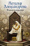 Наталья Александрова -Флакон императора