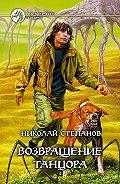 Николай Степанов -Возвращение Танцора