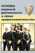 Виктор Тишков -Основы охранной деятельности в сфере предпринимательства