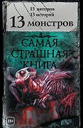 Александр Александрович Матюхин -13 монстров (сборник)