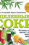 Мария Самойленко -Целебные соки