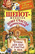 Мария Быкова - Шепот-шепоток дому счастье приносящий. Чтобы дом был и счастье в нем