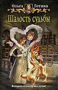 Ольга Готина -Шалость судьбы