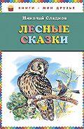 Николай Сладков -Лесные сказки