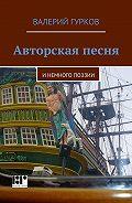 Валерий Гурков -Авторская песня. инемного поэзии