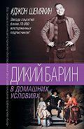 Джон Шемякин -Дикий барин в домашних условиях (сборник)