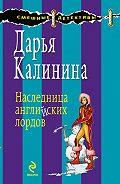 Дарья Калинина - Наследница английских лордов